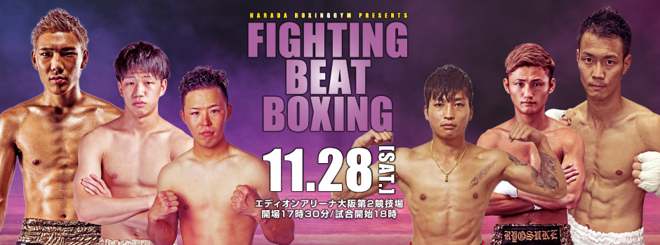 fighting beat boxing